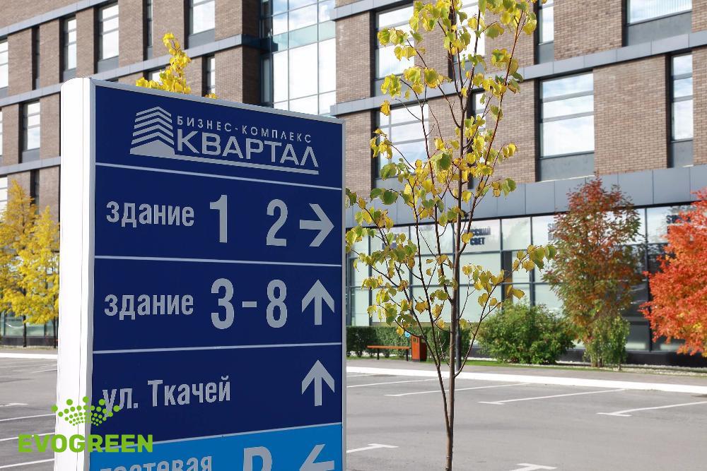 Бизнес-комплекс Квартал